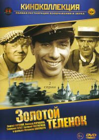 The Golden Calf (Zolotoy telenok) (1968) - Mihail Shveycer, Georgiy Firtich, Sergey Poluyanov, Zinoviy Gerdt, Evgeniy Evstigneev, Leonid Kuravlev, Sergey Yurskiy