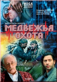 Medvezhya ohota - Valerij Nikolaev, Valerij Rubinchik, Vladimir Vavilov, Ilya Spivak, Ilya Avramenko, Aleksandr Demidov, Vasilij Livanov