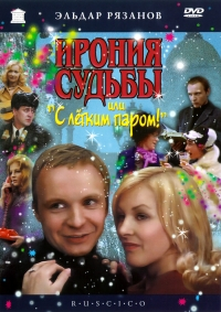 The Irony of Fate, or Enjoy Your Bath! (Ironiya sudby, ili S legkim parom!) (RUSCICO) (1 DVD) - Eldar Ryazanov, Sergey Nikitin, Mikael Tariverdiev, Alla Pugacheva, Emil Braginskiy, Vladimir Nahabcev, Andrej Myagkov