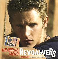 Revoльvers. Целуешь меня - RevoльveRS
