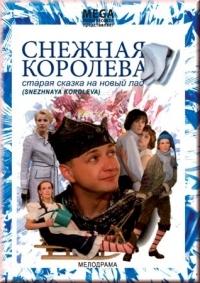 Sneschnaja korolewa (2006) - Elena Rajskaya, Alena Sviridova, Marina Mareeva, Radik Askarov, Yurij Moroz, Ruben Dishdishyan, Marat Basharov