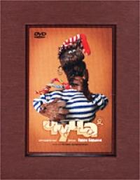 Chucha / Chucha 2 (Gift Edition) - Garri Bardin, Isaak Dunaevskij, Raykina Polina, Armen Dzhigarhanyan, Konstantin Rajkin
