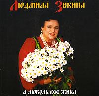 Людмила Зыкина. А любовь все жива - Людмила Зыкина