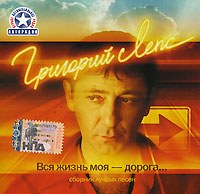 Audio CD Grigoriy Leps. Vsya zhizn moya - doroga.... (2 CD) - Grigory Leps