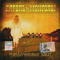 Дягель & Монголы. Мандариновый закат - Дягель и Монголы