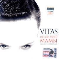 Vitas. Песни моей мамы - Витас