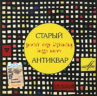 Staryy antikvar - Instrumental'nyj ansambl'