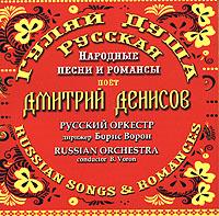 Дмитрий Денисов. Песни и романсы - Дмитрий Денисов, Русский оркестр (дирижер Б. Ворон)