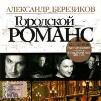 Александр Березиков. Городской романс - Александр Березиков