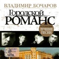 Владимир Бочаров. Городской романс - Владимир Бочаров