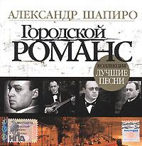 Городской романс. Александр Шапиро - Александр Шапиро