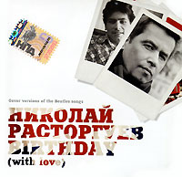 Николай Расторгуев. Birthday (With Love) - Николай Расторгуев