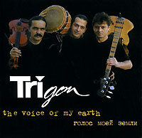Trigon. Golos moey zemli / The Voice Of My Earth - Trigon