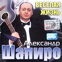 Александр Шапиро. Веселая жизнь - Александр Шапиро