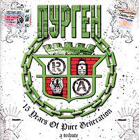 Purgen. 15 Years Of Pure Generation - Purgen , Britva Okkama, Mausoleum , Acetilen , Distemper , Rezonator , Psihostimulyator