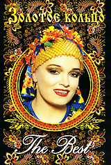 Zolotoe koltso. The Best - Zolotoe kolco (Zolotoye Koltso) (Golden Ring) , Nadezhda Kadysheva