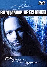 Владимир Пресняков. Назад в будущее... Live - Владимир Пресняков-младший