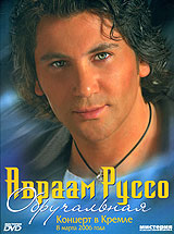 Awraam Russo. Obrutschalnaja . Konzert w Kremle 8 marta 2006 - Avraam Russo