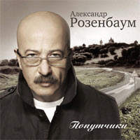 Александр Розенбаум. Попутчики - Александр Розенбаум