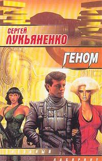 Genom - Sergej Lukyanenko
