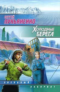 Holodnye berega - Sergej Lukyanenko