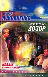 Сумеречный Дозор - Сергей Лукьяненко