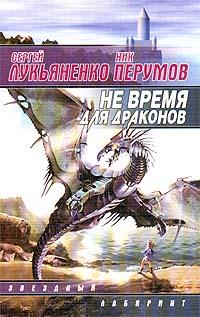 Не время для драконов - Сергей Лукьяненко, Николай Перумов