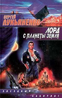 Лорд с планеты Земля - Сергей Лукьяненко