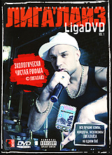 Лигалайз. LigaDVD. Vol.1 - Лигалайз