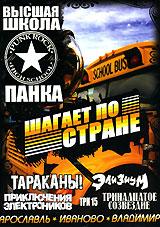 Vysshaya shkola panka shagaet po strane - Tarakany! , Elizium , Priklyucheniya Elektronikov , Trinadcatoe sozvezdie , Tri 15