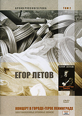 Egor Letov. Kontsert v gorode-geroe Leningrade. Arhiv russkogo roka. Tom 2 - Egor Letov