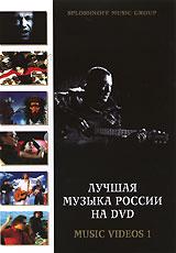 Luchshaya muzyka Rossii na DVD. Music Videos 1 - Aquarium (Akvarium) , Alisa , Ariya (Aria) , Voskresenie , Linda , Licey , Piknik