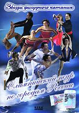 Звезды фигурного катания. Олимпийский тур по городам России - Ари Закарян