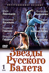 Stars Of The Russian Ballet (Zvezdy russkogo baleta. Tom 1) - Mayya Pliseckaya, Vladimir Vasilev, Aleksandr Godunov, Nadezhda Pavlova, Valerij Kovtun, Maris Liepa, Ekaterina Maksimova