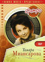 Tamara Miansarova. Zolotaya kollektsiya Retro (Gift Edition) - Tamara Miansarova