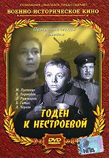 Goden k nestroevoy - Vladimir Rogovoy, Rafail Hozak, Efraim Sevela, Vitaliy Nikolaev, Mihail Pugovkin, Boris Gitin, Viktor Perevalov