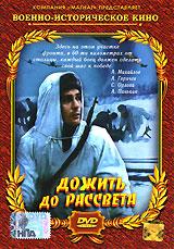 Dozhit' do rassveta - Viktor Sokolov, Mihail Ershov, Veniamin Basner, Vasil Bykov, Boris Timkovskiy, Aleksandr Mihaylov, Svetlana Orlova