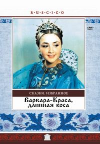 DVD Barbara the Fair with the Silken Hair (The Fair Varvara) (Fr.: Barbara la fée aux cheveux de soie) (Varvara-krasa, dlinnaya kosa) (PAL) (RUSCICO) - Aleksandr Rou, Filippenko Arkadiy, Dmitriy Surenskiy, Aleksandr Hvylya, Mihail Pugovkin, Tatyana Klyueva, Georgiy Millyar, Anatolij Kubackij, Boris Sichkin, Anastasiya Zueva, Vera Altayskaya, Sergey Nikolaev