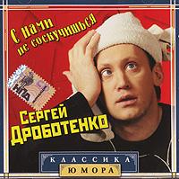 Sergej Drobotenko. S nami ne soskuchishsya. Klassika YUmora - Sergej Drobotenko, Maksim Galkin