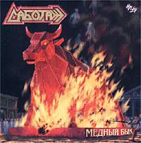 Саботаж. Медный бык (2002) - Саботаж