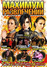 Maximum razvlecheniy - Zhasmin , Diskomafiya , Valeriy Meladze, Sasha , Taisiya Povalij, Uma2rman (Uma2rmaH) , NeoMaster