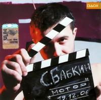Sergej Babkin. Motor - Sergej Babkin