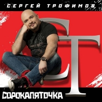 CD Диски Сергей Трофимов. Сорокапяточка - Сергей Трофимов (Трофим)