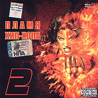 Various Artists. Plamya Hip - Hopa 2 - 228 , Ne Predel , Snezhok , Neformat , Snaypersha (Storona Vostoka) , Xadjama , Vtoroy mir