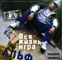Al'f. Vsya zhizn' igra - Alf