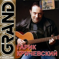 Garik Kritschewskij. Grand Collection - Garik Krichevskiy