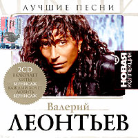 Valerij Leontev. Luchshie pesni. Novaya kollektsiya (2 CD) - Waleri Leontjew