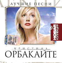 Kristina Orbakajte. Luchshie pesni. Novaya kollektsiya - Kristina Orbakaite
