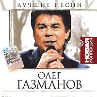 Oleg Gazmanov. Luchshie pesni. Novaya kollektsiya - Oleg Gazmanov