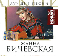 Жанна Бичевская. Лучшие песни. Новая коллекция - Жанна Бичевская